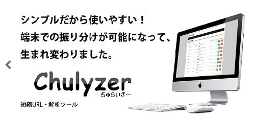 chulyzer1aff1twitter