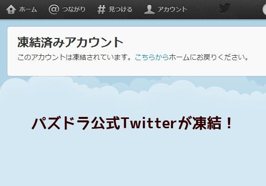 tpuzdra681_official_twitter_freeze_header