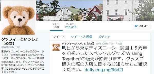 twitter2aff1duffy