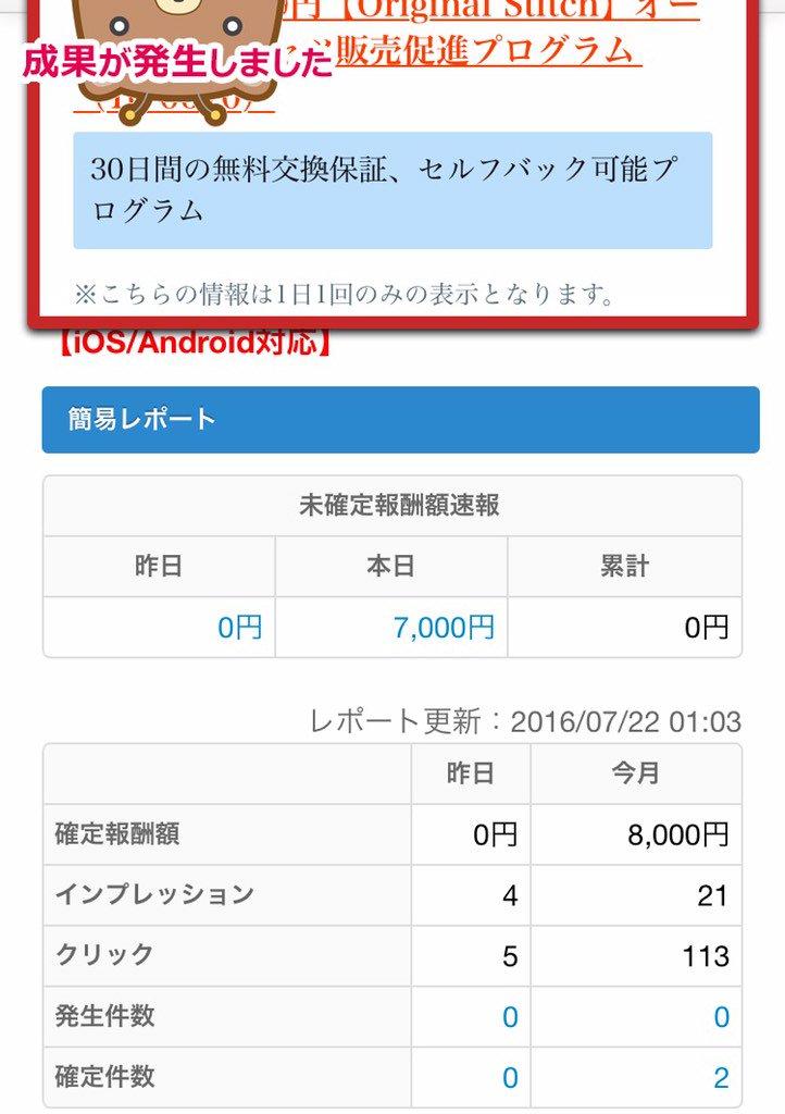 無料登録で7000円の案件暴露